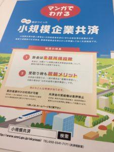 小規模企業共済と退職金