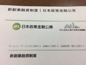 日本政策金融公庫が、美容室への融資に積極的な理由を知っていますか?