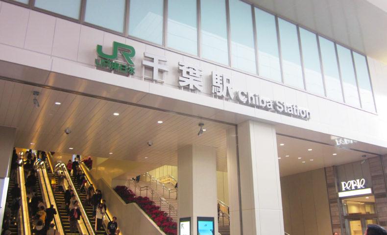 千葉駅の美容室