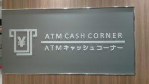 美容室と銀行