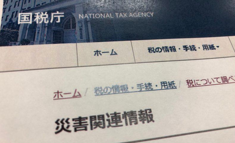 災害、税金の支援制度