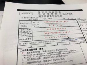 会社の登記簿謄本