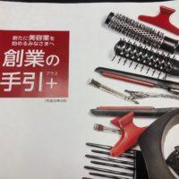 美容業の開業