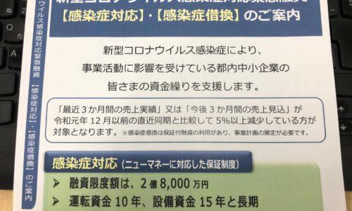 東京都のコロナ融資