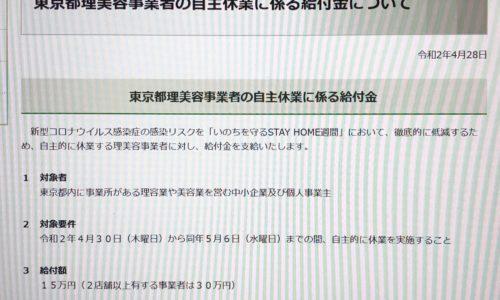 東京都理美容事業者の自主休業に係る給付金