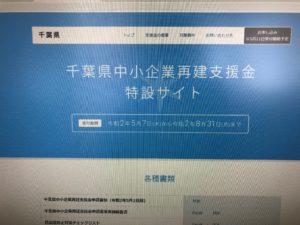 千葉県中小企業再建支援金