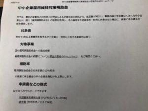 匝瑳市の理美容業
