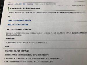 埼玉県の理美容業