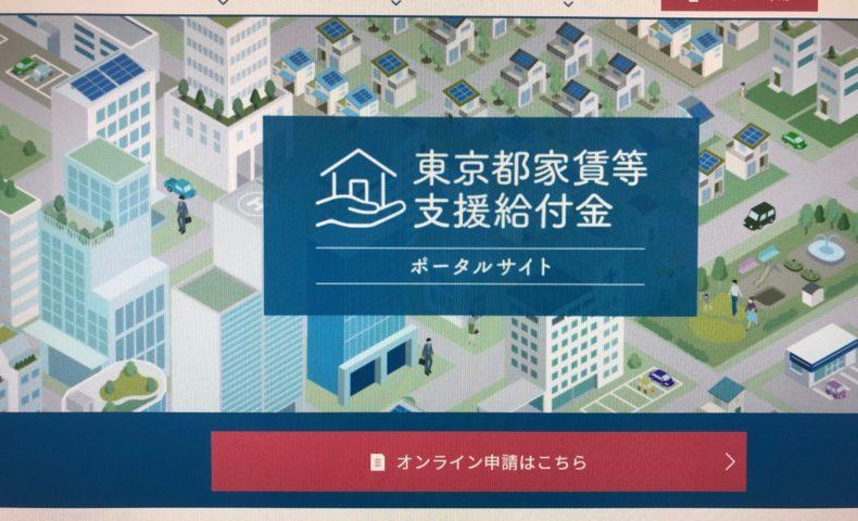 東京都家賃支援給付金